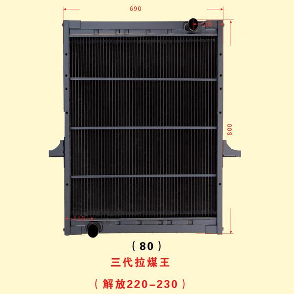三代拉煤王(解放220-230)