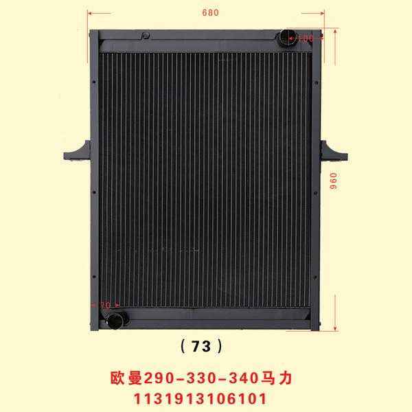 欧曼290-330-340马力 11···